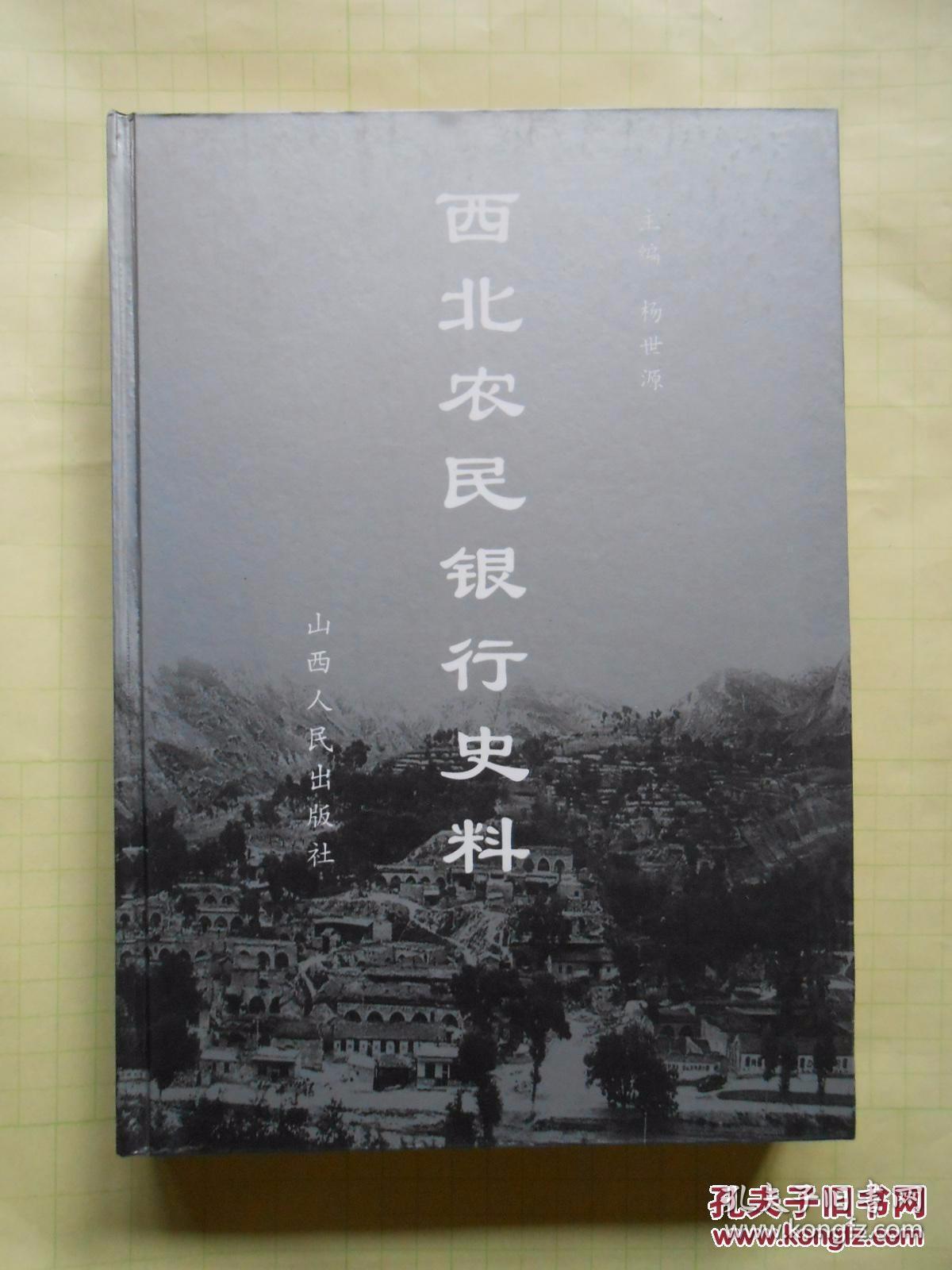 西北农民银行史料【精装 私藏 品好】