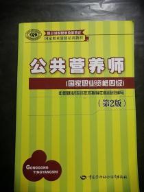 国家职业资格培训教程:公共营养师(国家职业资格一二三四级)(第2版)