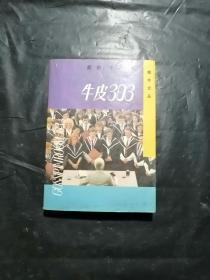 牛皮303:当代旅外小说选萃