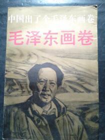 毛泽东画卷