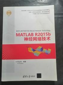 MATLAB R2015b神经网络技术(精通MATLAB)
