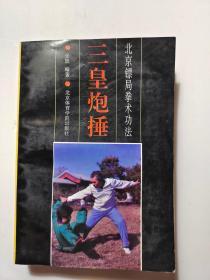 三皇炮捶:北京镖局拳术功法