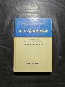 英汉石油大辞典:石油地质分册(第2版)