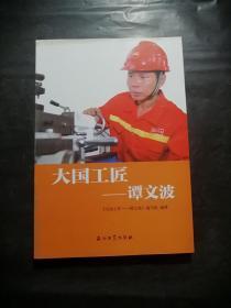 大国工匠:谭文波