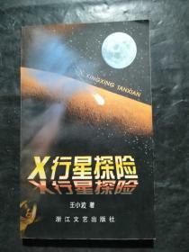 X行星探险