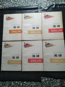 北京市中学课本 英语 第二册 第三册 第四册 第五册 第六册 第七册(6本合售)