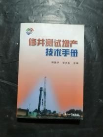 修井测试增产技术手册