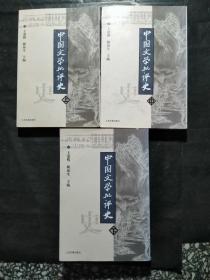 中国文学批评史(上中下)