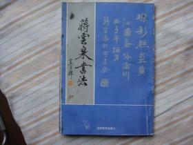 蒋云泉书法
