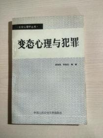 变态心理与犯罪 (公安心理学丛书)