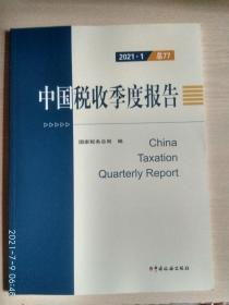 中国税收季度报告:2021.1(总77)