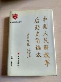中国人民解放军后勤史简编本(军事后勤历史丛书)精装