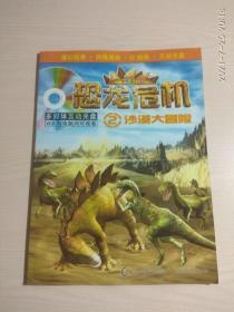 恐龙危机2——沙漠大冒险