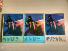 老版武侠:箫剑情仇(上中下)