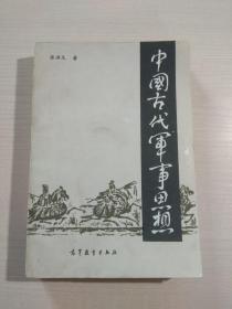 中国古代军事思想(有勘误表一张)