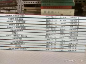 《国家人文历史》2016年 共13本合售(不重复)