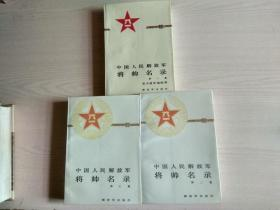 中国人民解放军将帅名录 1 2 3(全)