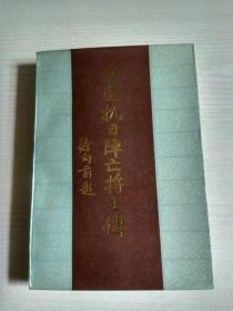 中国抗日阵亡将士传(品相好)