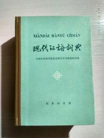 现代汉语词典 1978年12月(第1版)1981年北京第27次印刷