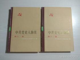 中共党史人物传 第十一卷、第十二卷(精装)——两册扉页有印章-贺龙将军后人藏书