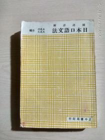 日本口语文法