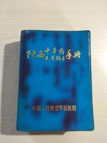 陕西中草药土、单、验方手册(中草药478种,附图谱378幅 选方2970个 常见病226种)