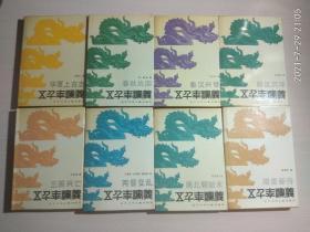 五千年演义(全15册)布漆精装