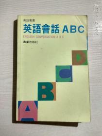 英语丛书:英语会话 ABC