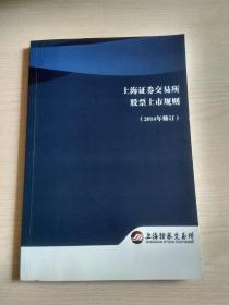 上海证券交易所股票上市规则(2014年修订)