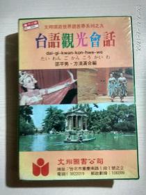 磁带:台语观光会话(附书一本)