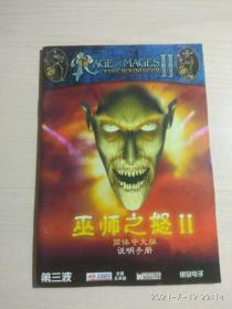 巫师之怒(2)II 简体中文版说明手册 (第三波)