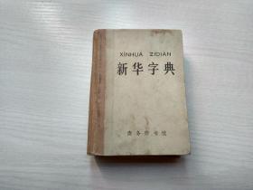 文革:新华字典(1971年修订重排本)有毛主席语录