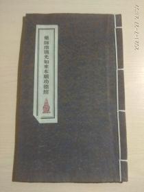 药师玻璃光如来本原功德经(影印1947年板存近慈寺版本)宣纸印刷 线装布面