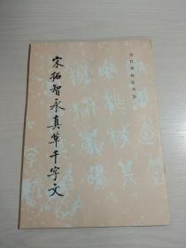 宋拓智永真草书千字文(历代碑帖书法选 )