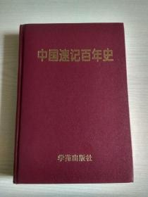 中国速记百年史:1896-1996(赠阅本)