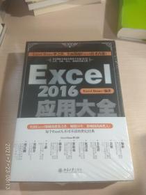 Excel 2016应用大全(全新未开封)