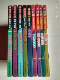 冒险小虎队:超级版2本、超级成长版3本 + 女生冒险小虎队4本(奇幻版)本单 共九本合售