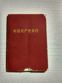 中国共产党章程 1969