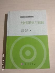 信息科学技术学术著作丛书:大数据搜索与挖掘(赵燕平 签名)