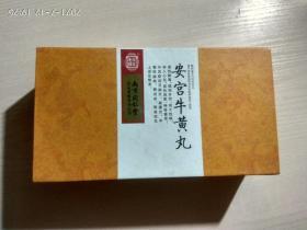 安宫牛黄丸 空盒