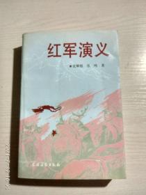 红军演义(一册全)