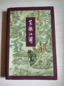 笑傲江湖(第2册)正版胶装
