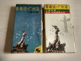 磁带:普通话广州话 口语对照 1、2【书+磁带】