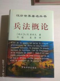 汉译世界著名兵书《 兵法概论 》精装+护封 1版1印 仅印1000册