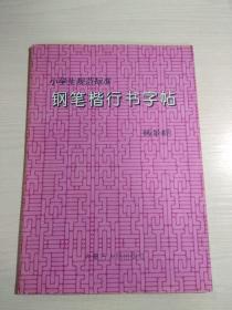 小学生规范标准 钢笔楷行书字帖