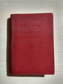 毛主席语录(俄文版)扉页有木板毛主席头像真实拓印 极少见