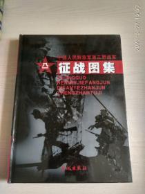 中国人民解放军第三野战军征战图集(全新未开封)