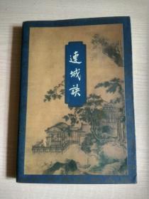 金庸武侠小说:连城诀(全一册)1999年二版一印,有防伪标签,确保正版