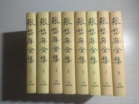 张岱年全集(全8卷)布面精装