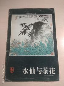 水仙与茶花(中国花鸟画临本丛书)